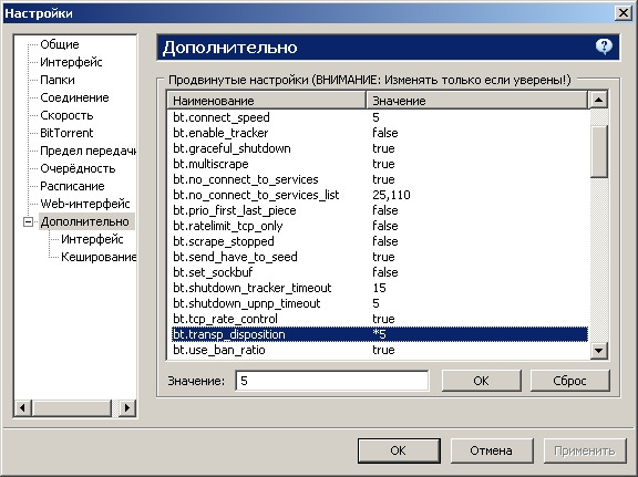Utorrent Сохранить Настройки